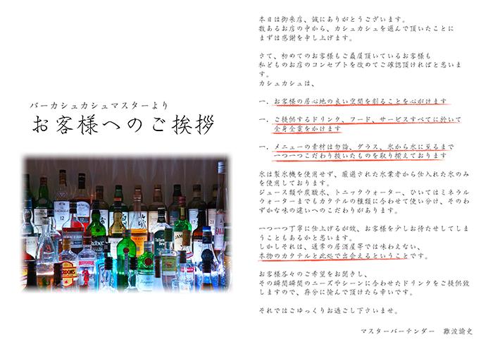 カシュメニューhp用_ページ_02